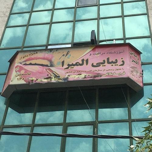 سالن زیبایی المیرا سعادت آباد