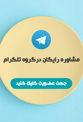 گروه تلگرام لوازم مو